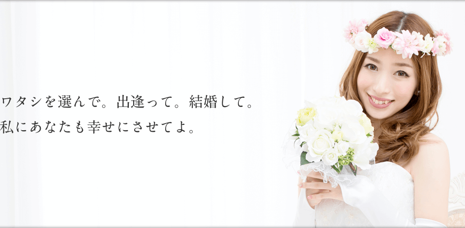 横浜の結婚相談所おみ結婚