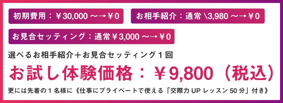 横浜Be婚料金表