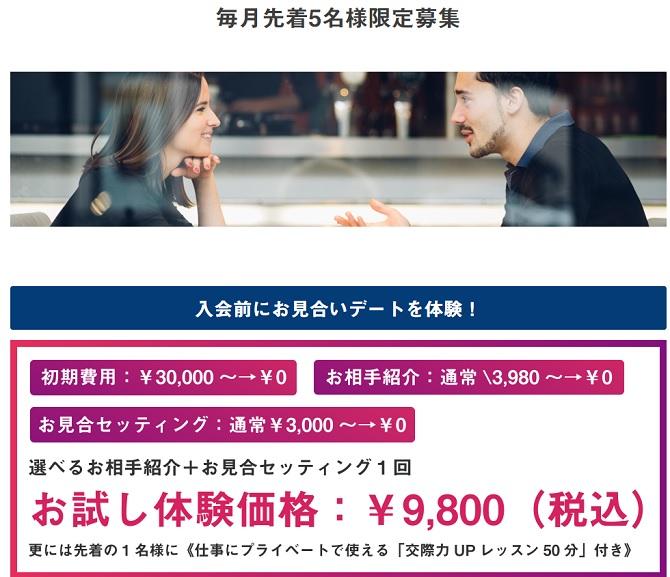 紹介保証横浜お見合いデート
