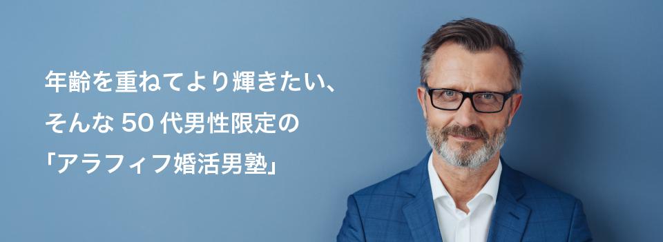 アラフィフ婚活男塾